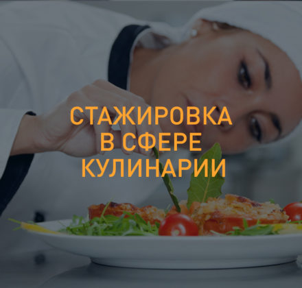 Стажировка в сфере кулинарии
