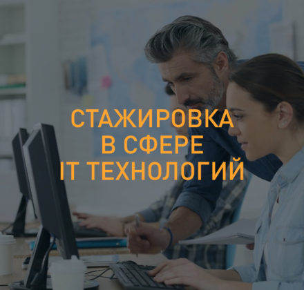 Стажировка в сфере IT технологий
